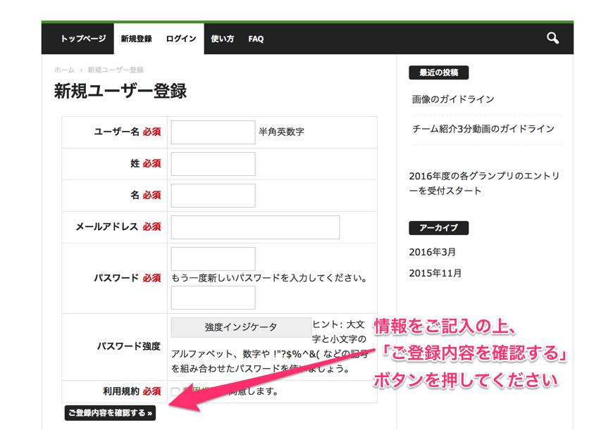 新規ユーザ登録図1