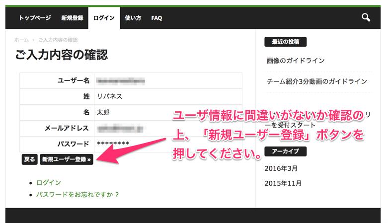 新規ユーザー登録図2